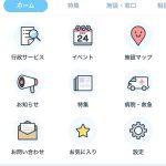 『子育てタウン』アプリが待望のリニューアル!
